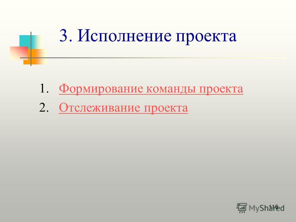 116 3. Исполнение проекта 1.Формирование команды проектаФормирование команды проекта 2.Отслеживание проектаОтслеживание проекта