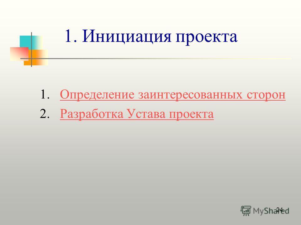 24 1. Инициация проекта 1.Определение заинтересованных сторонОпределение заинтересованных сторон 2.Разработка Устава проектаРазработка Устава проекта