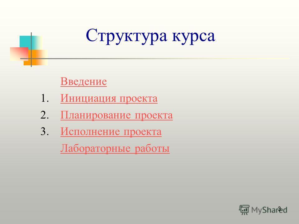 3 Структура курса Введение 1.Инициация проектаИнициация проекта 2.Планирование проектаПланирование проекта 3.Исполнение проектаИсполнение проекта Лабораторные работы
