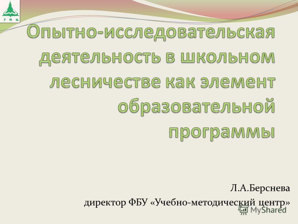 Л.А.Берснева директор ФБУ «Учебно-методический центр»