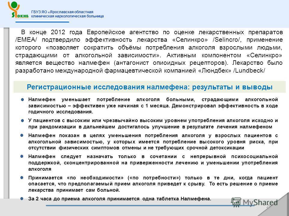 28 В конце 2012 года Европейское агентство по оценке лекарственных препаратов /EMEA/ подтвердило эффективность лекарства «Селинкро» /Selincro/, применение которого «позволяет сократить объёмы потребления алкоголя взрослыми людьми, страдающими от алко