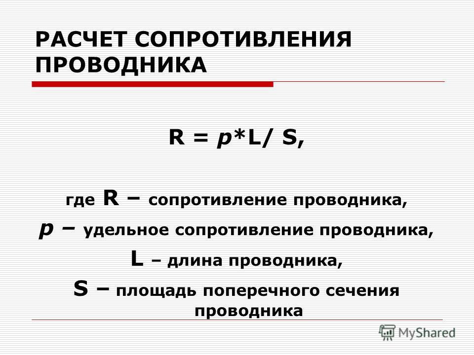 РАСЧЕТ СОПРОТИВЛЕНИЯ ПРОВОДНИКА R = p*L/ S, где R – сопротивление проводника, р – удельное сопротивление проводника, L – длина проводника, S – площадь поперечного сечения проводника
