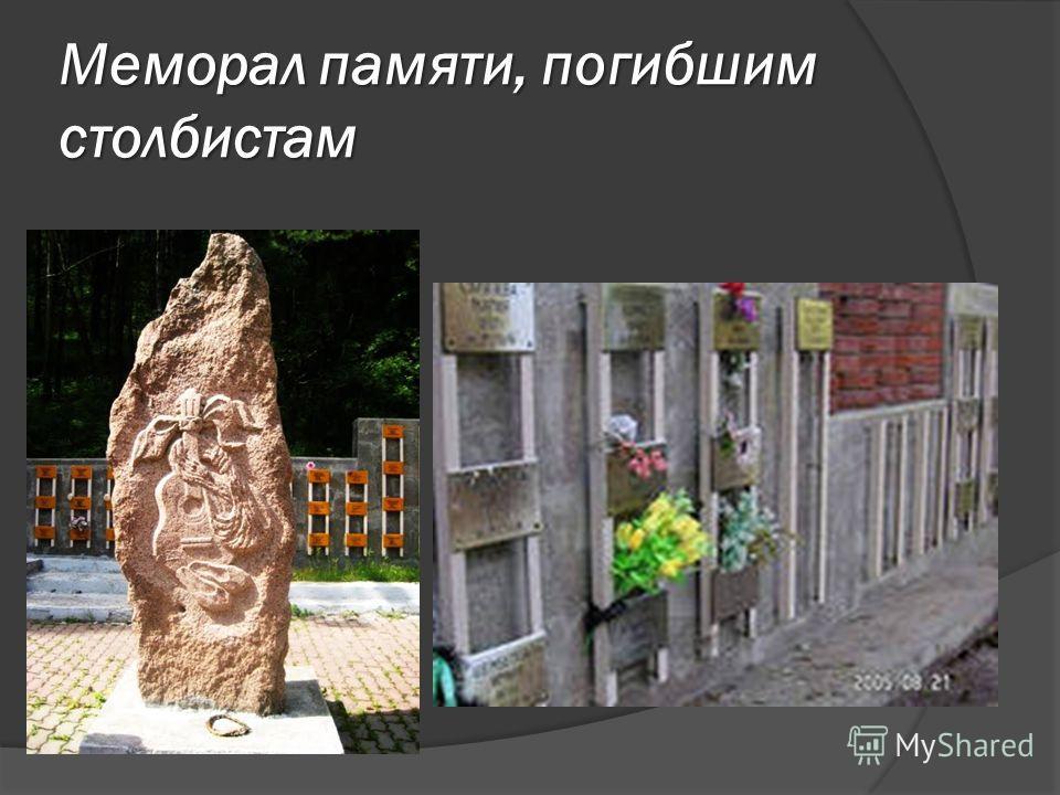 Меморал памяти, погибшим столбистам
