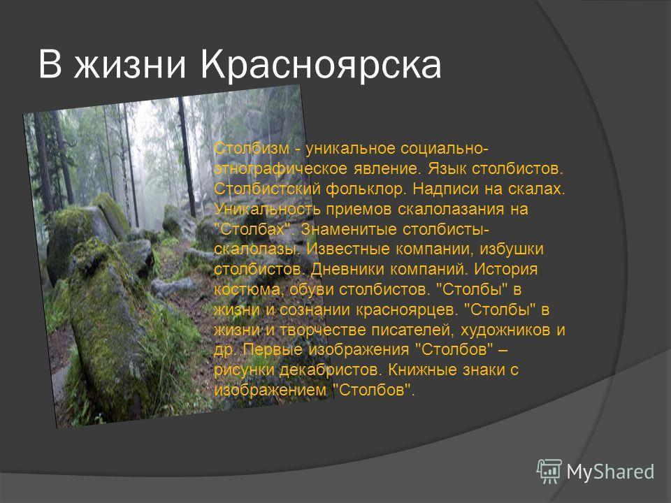 В жизни Красноярска Столбизм - уникальное социально- этнографическое явление. Язык столбистов. Столбистский фольклор. Надписи на скалах. Уникальность приемов скалолазания на