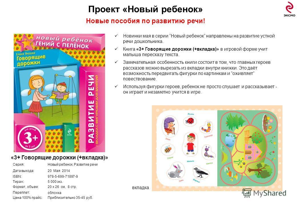 Новинки мая в серии Новый ребенок направлены на развитие устной речи дошкольника. Книга «3+ Говорящие дорожки (+вкладка)» в игровой форме учит малыша пересказу текста. Замечательная особенность книги состоит в том, что главных героев рассказов можно
