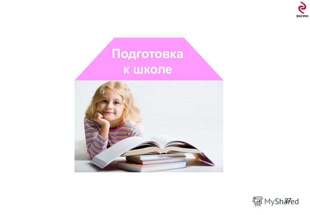 27 Подготовка к школе