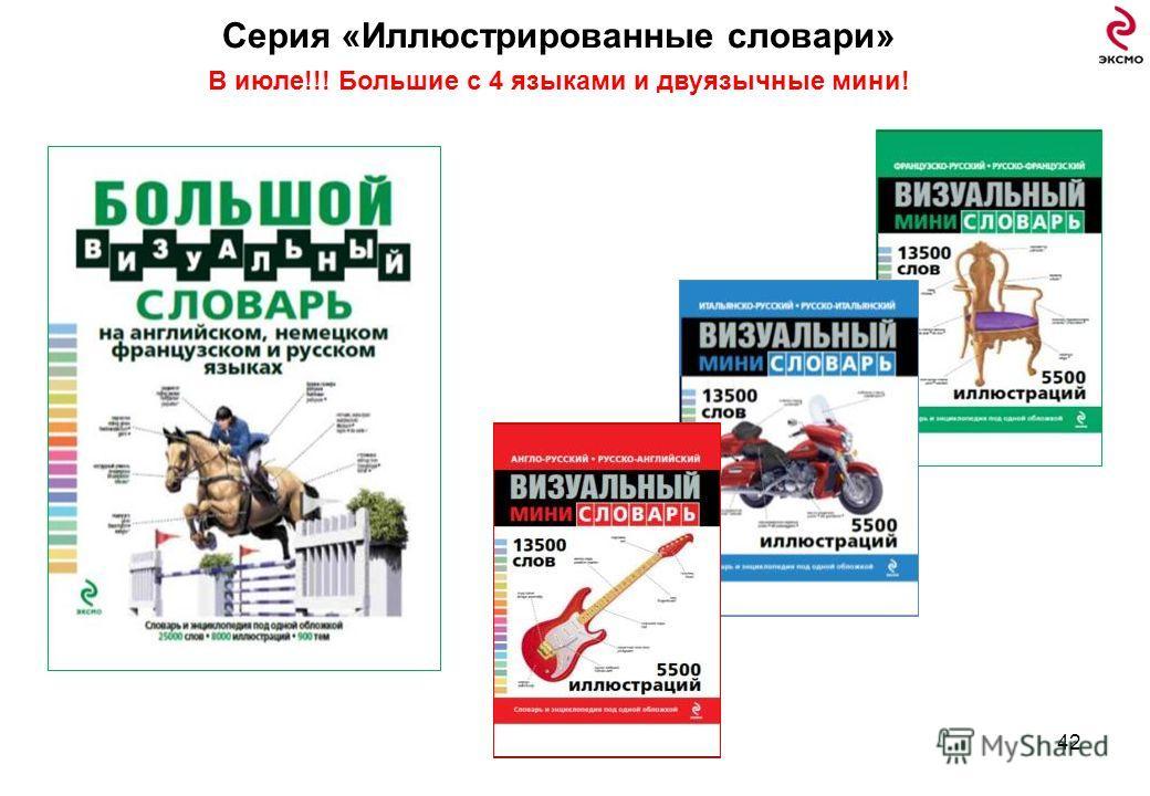 42 Серия «Иллюстрированные словари» В июле!!! Большие с 4 языками и двуязычные мини!