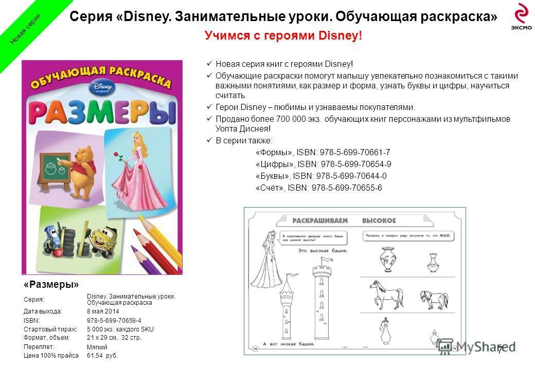 Серия «Disney. Занимательные уроки. Обучающая раскраска» Учимся с героями Disney! Серия: Disney. Занимательные уроки. Обучающая раскраска Дата выхода:8 мая 2014 ISBN:978-5-699-70659-4 Стартовый тираж:5 000 экз. каждого SKU Формат, объем:21 х 29 см, 3