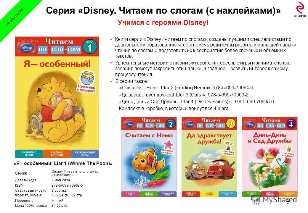 Серия «Disney. Читаем по слогам (с наклейками)» Учимся с героями Disney! Серия: Disney. Читаем по слогам (с наклейками) Дата выхода:7 мая 2014 ISBN:978-5-699-70962-5 Стартовый тираж:3 000 экз. Формат, объем:16 х 24 см, 32 стр. Переплет: Мягкий Цена 1