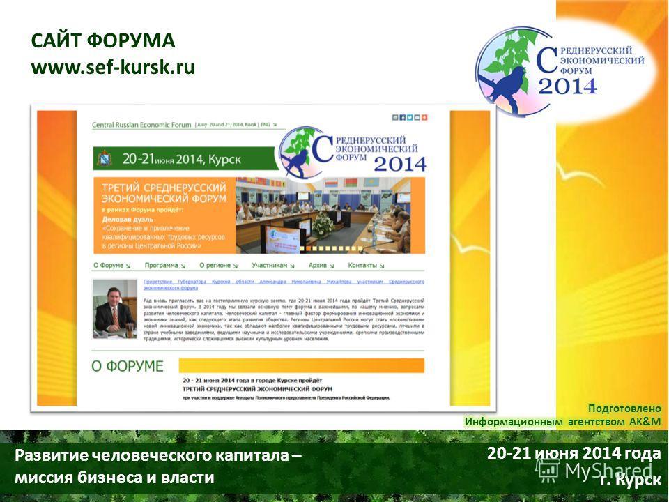 Развитие человеческого капитала – миссия бизнеса и власти 20-21 июня 2014 года г. Курск САЙТ ФОРУМА www.sef-kursk.ru