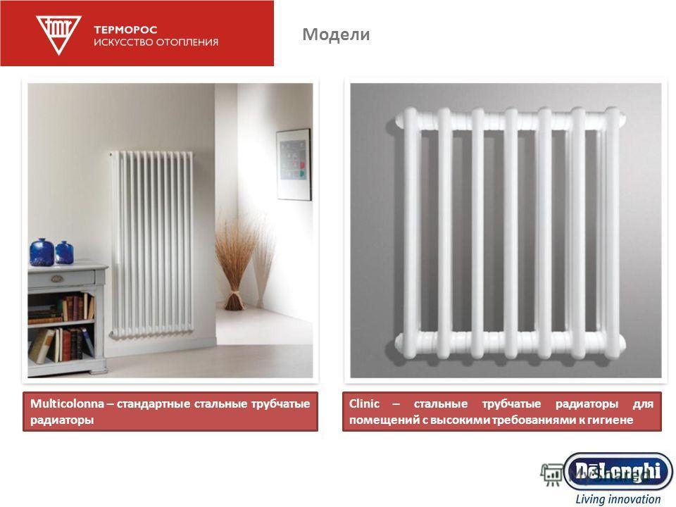 Модели Multicolonna – стандартные стальные трубчатые радиаторы Clinic – стальные трубчатые радиаторы для помещений с высокими требованиями к гигиене