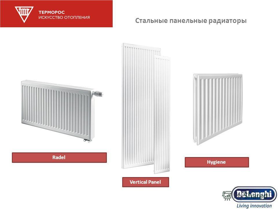 Radel Hygiene Vertical Panel Стальные панельные радиаторы