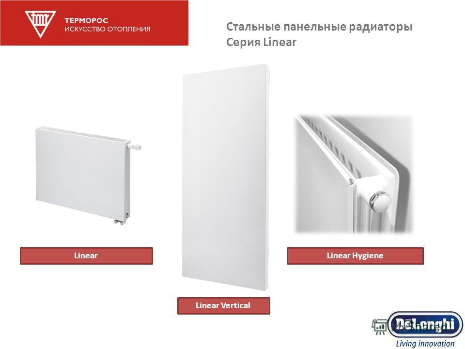 LinearLinear Hygiene Linear Vertical Стальные панельные радиаторы Серия Linear