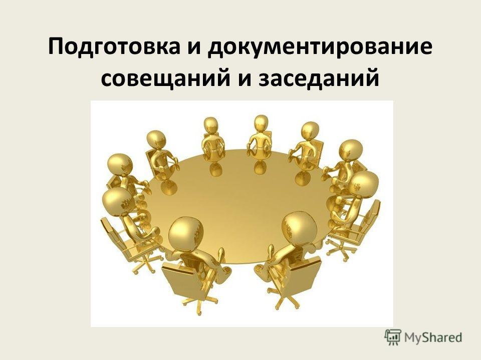 Подготовка и документирование совещаний и заседаний