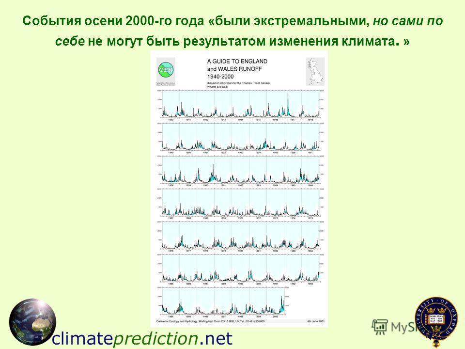 События осени 2000-го года «были экстремальными, но сами по себе не могут быть результатом изменения климата. »