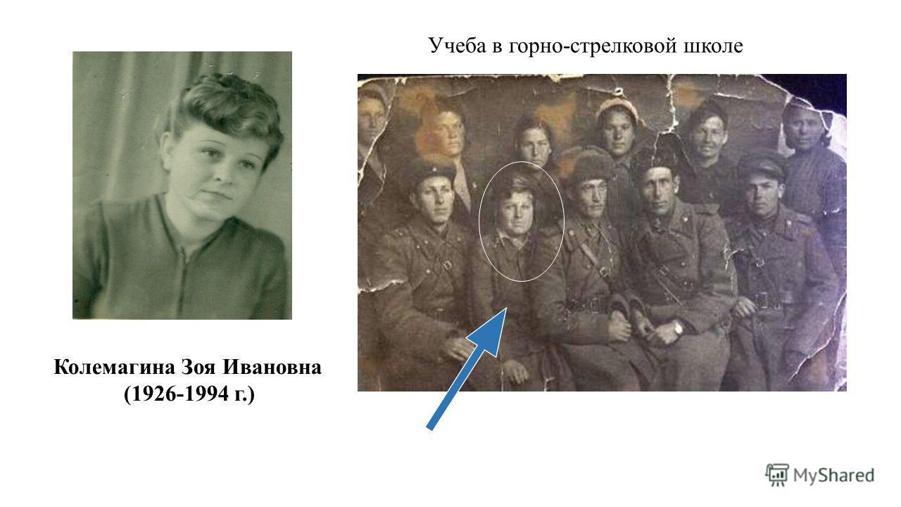 Учеба в горно-стрелковой школе Колемагина Зоя Ивановна (1926-1994 г.)
