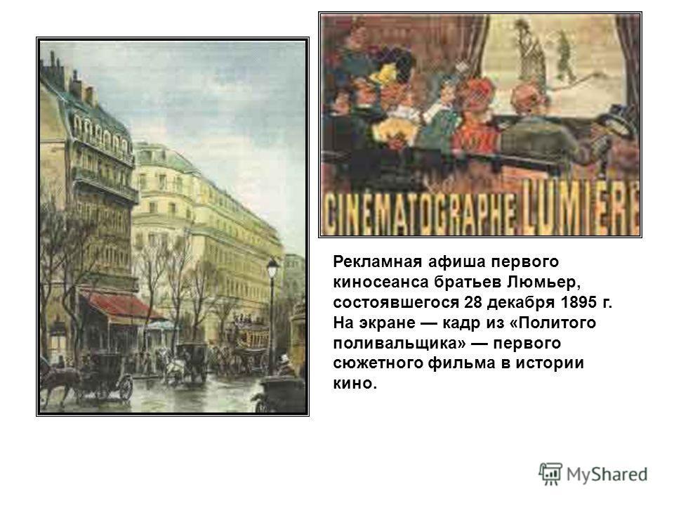 Рекламная афиша первого киносеанса братьев Люмьер, состоявшегося 28 декабря 1895 г. На экране кадр из «Политого поливальщика» первого сюжетного фильма в истории кино.