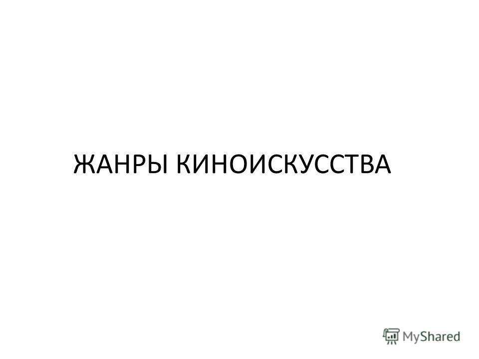 ЖАНРЫ КИНОИСКУССТВА