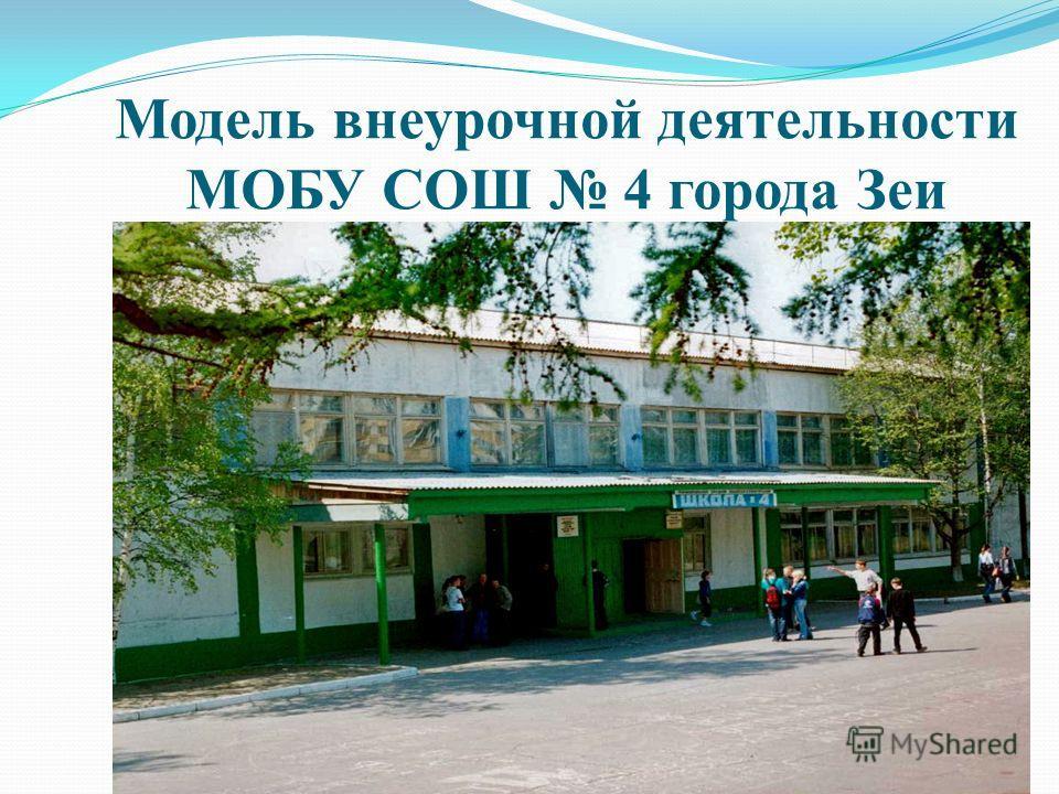 Модель внеурочной деятельности МОБУ СОШ 4 города Зеи