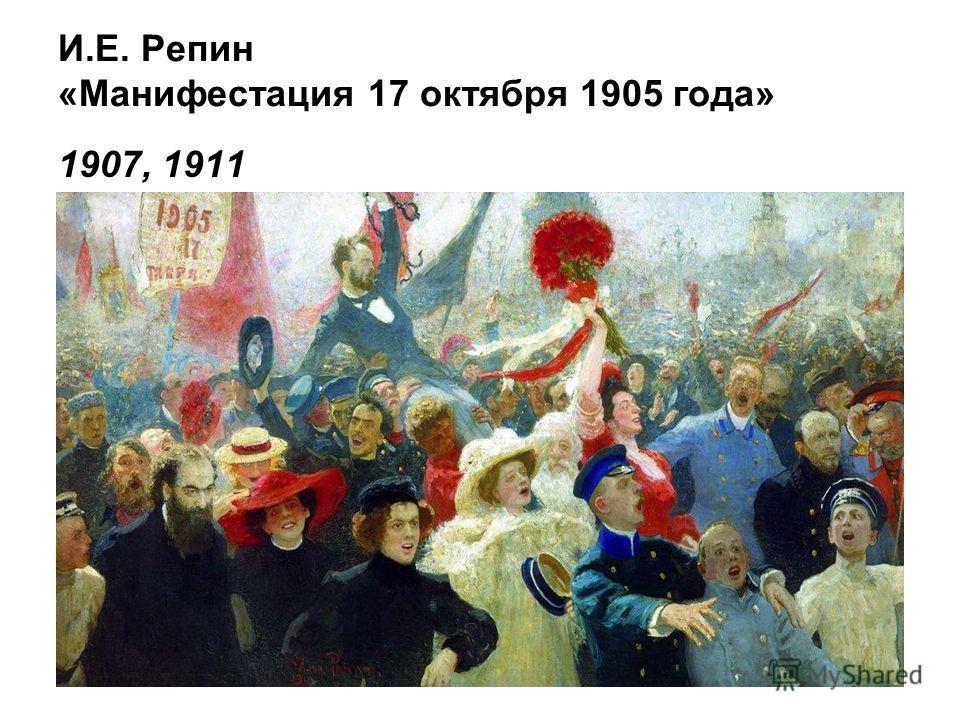 И.Е. Репин «Манифестация 17 октября 1905 года» 1907, 1911