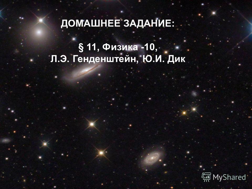 ДОМАШНЕЕ ЗАДАНИЕ: § 11, Физика -10, Л.Э. Генденштейн, Ю.И. Дик