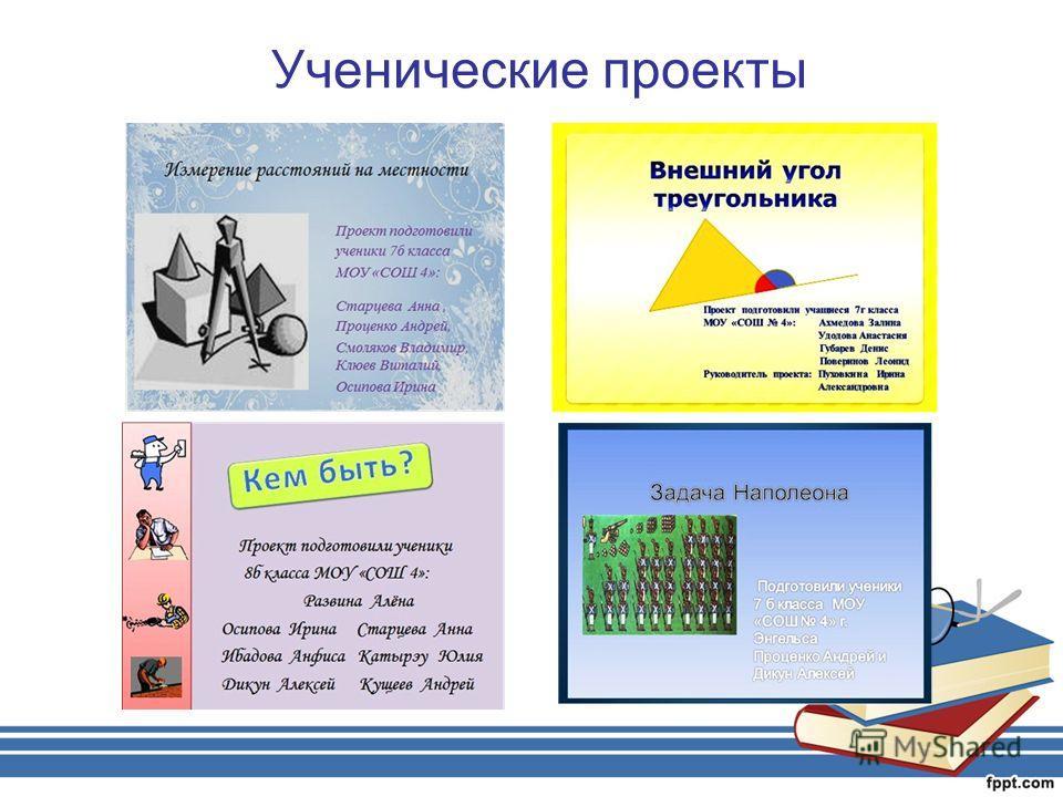 Ученические проекты