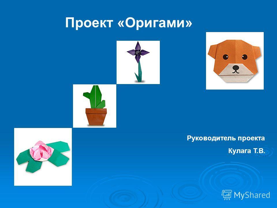 Проект «Оригами» Руководитель проекта Кулага Т.В.