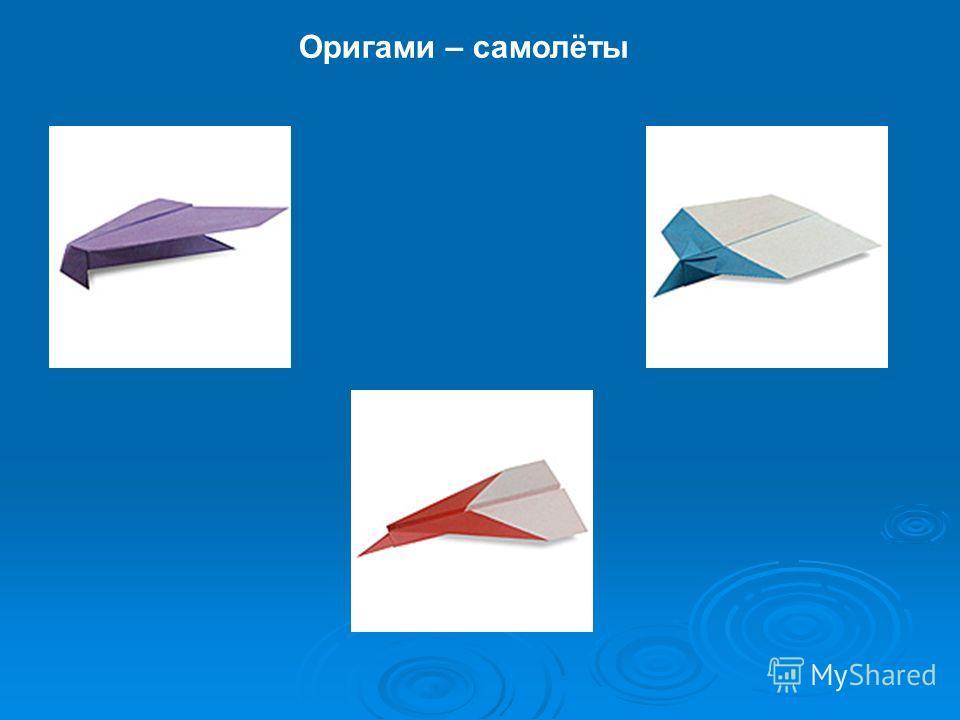 Оригами – самолёты
