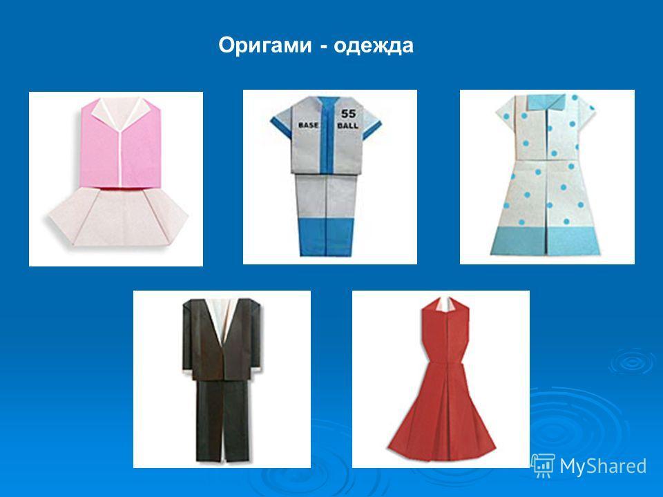 Оригами - одежда