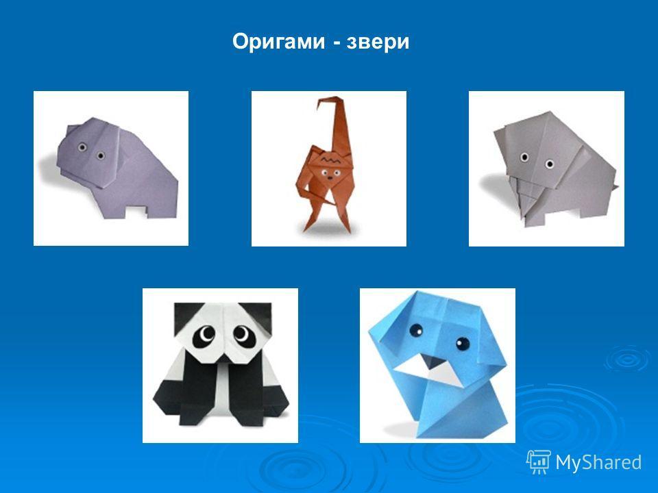 Оригами - звери