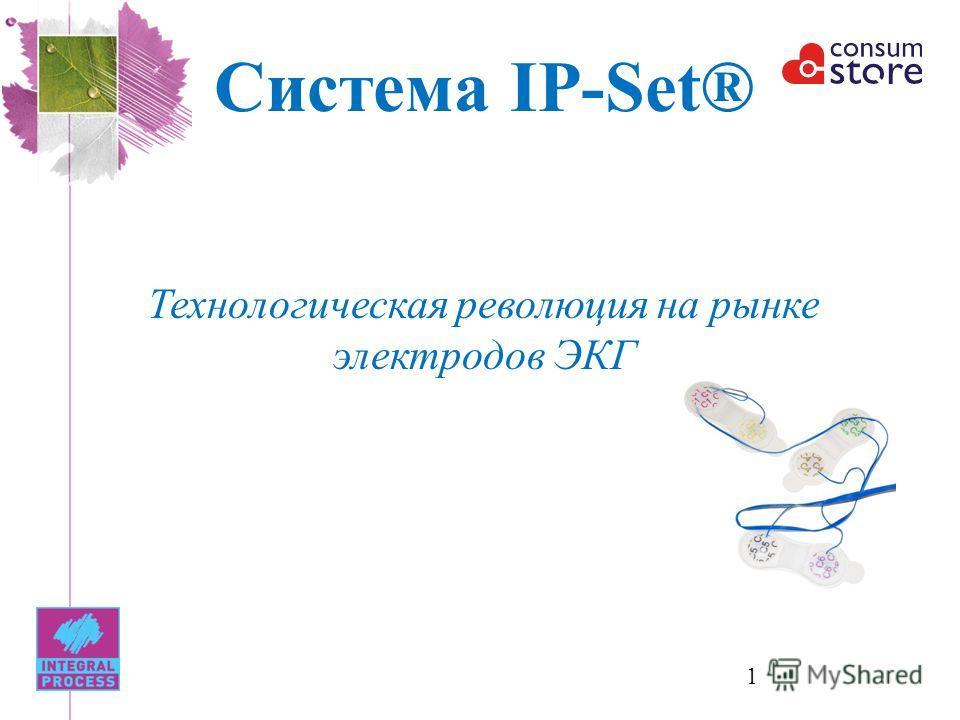 1 Система IP-Set® Технологическая революция на рынке электродов ЭКГ