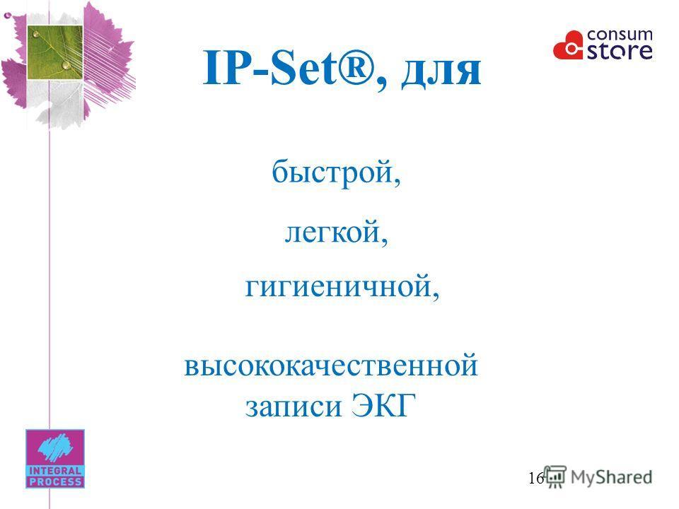 16 IP-Set®, для быстрой, легкой, гигиеничной, высококачественной записи ЭКГ