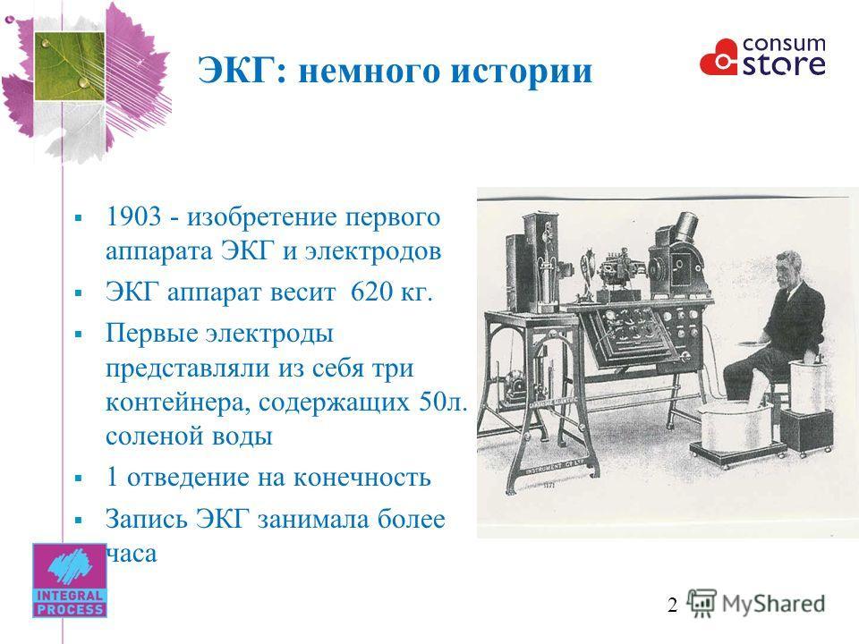 2 ЭКГ: немного истории 1903 - изобретение первого аппарата ЭКГ и электродов ЭКГ аппарат весит 620 кг. Первые электроды представляли из себя три контейнера, содержащих 50л. соленой воды 1 отведение на конечность Запись ЭКГ занимала более часа