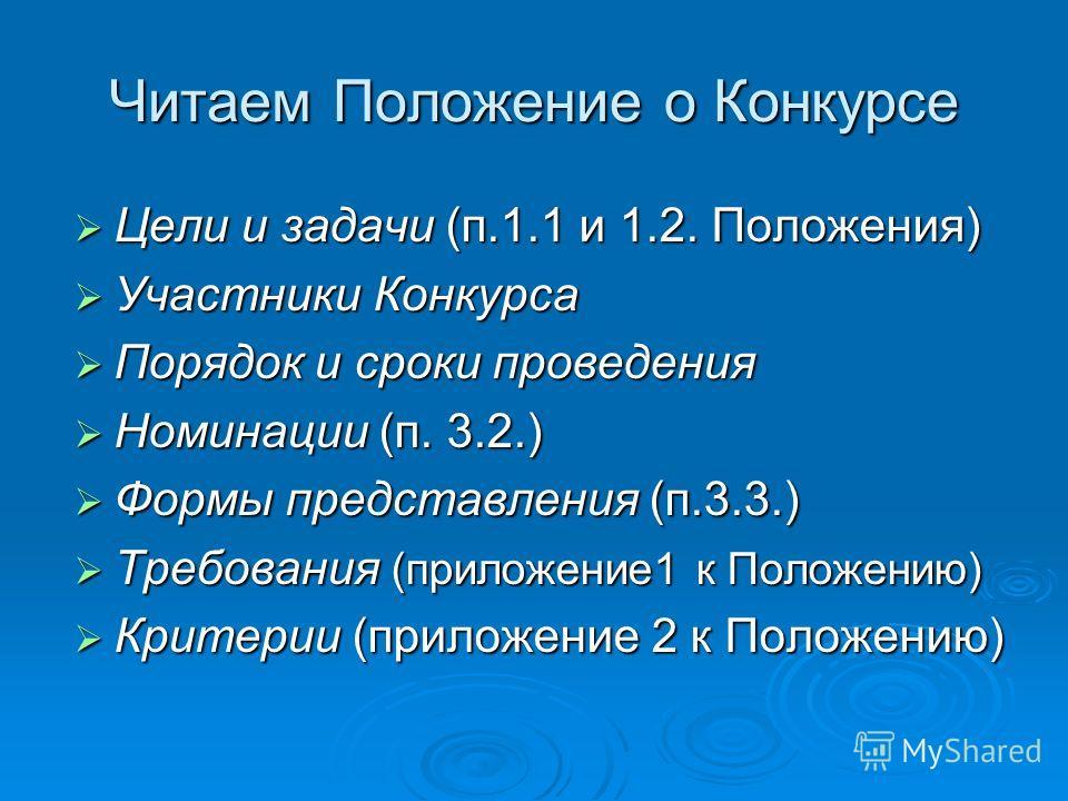 Цели и задачи (п.1.1 и 1.2. Положения) Цели и задачи (п.1.1 и 1.2. Положения) Участники Конкурса Участники Конкурса Порядок и сроки проведения Порядок и сроки проведения Номинации (п. 3.2.) Номинации (п. 3.2.) Формы представления (п.3.3.) Формы предс