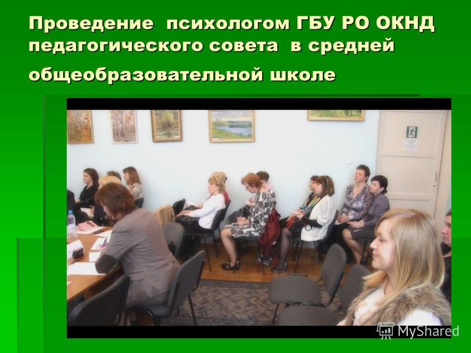 Проведение психологом ГБУ РО ОКНД педагогического совета в средней общеобразовательной школе