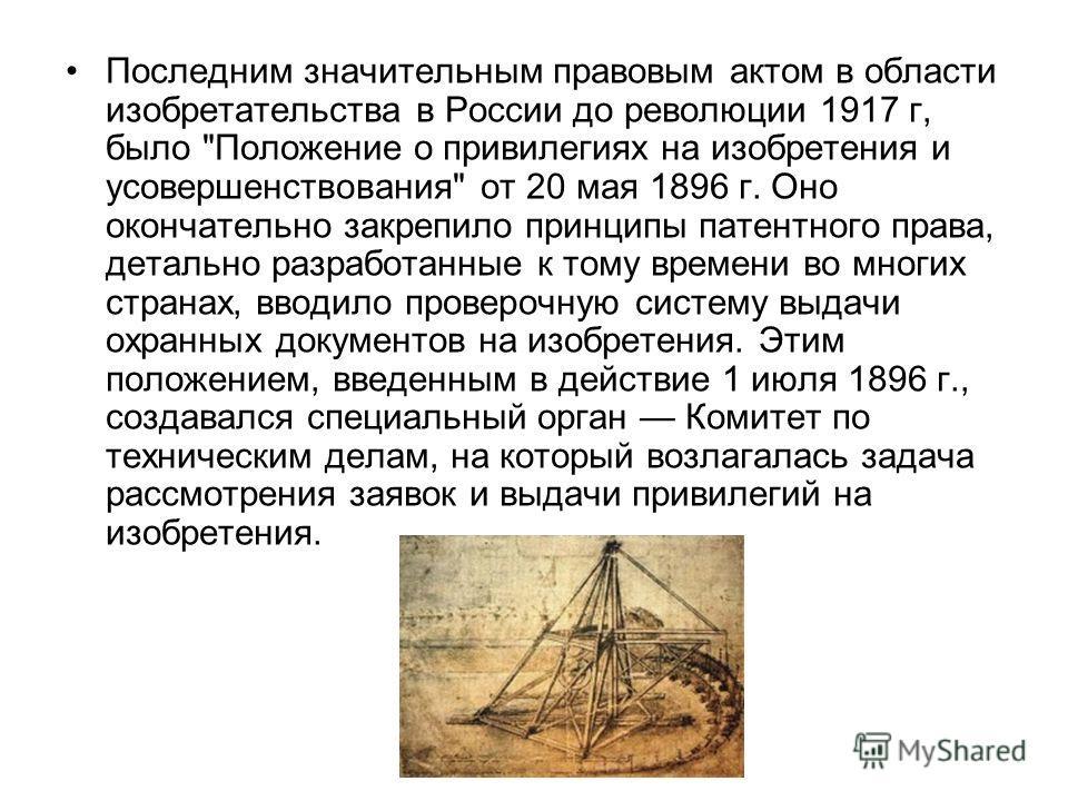 Последним значительным правовым актом в области изобретательства в России до революции 1917 г, было