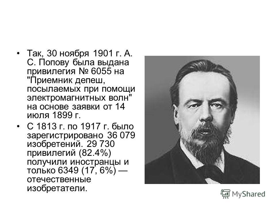 Так, 30 ноября 1901 г. А. С. Попову была выдана привилегия 6055 на