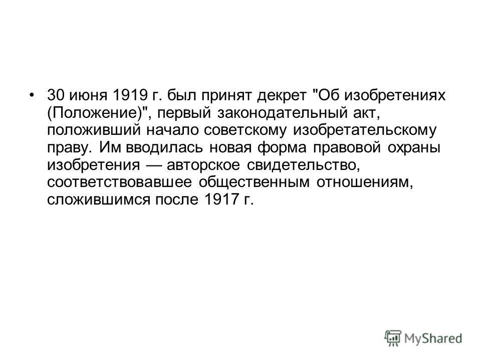 30 июня 1919 г. был принят декрет
