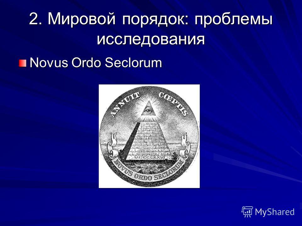2. Мировой порядок: проблемы исследования Novus Ordo Seclorum