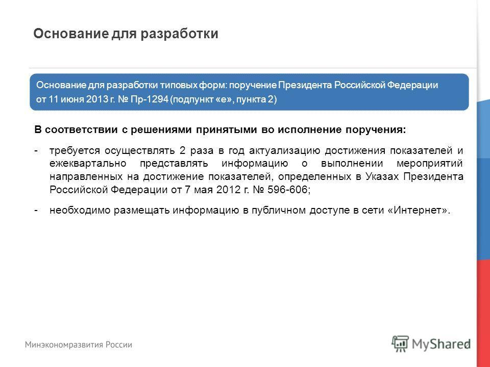 2 Основание для разработки Основание для разработки типовых форм: поручение Президента Российской Федерации от 11 июня 2013 г. Пр-1294 (подпункт «е», пункта 2) В соответствии с решениями принятыми во исполнение поручения: -требуется осуществлять 2 ра