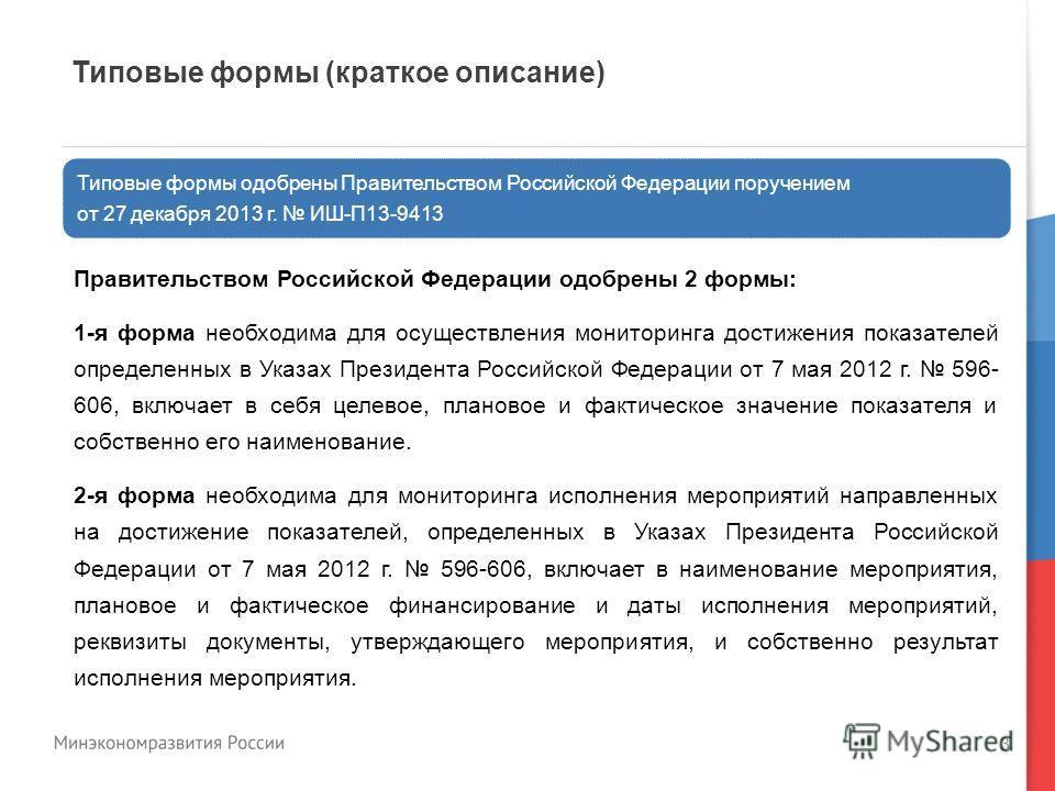 3 Типовые формы (краткое описание) Типовые формы одобрены Правительством Российской Федерации поручением от 27 декабря 2013 г. ИШ-П13-9413 Правительством Российской Федерации одобрены 2 формы: 1-я форма необходима для осуществления мониторинга достиж