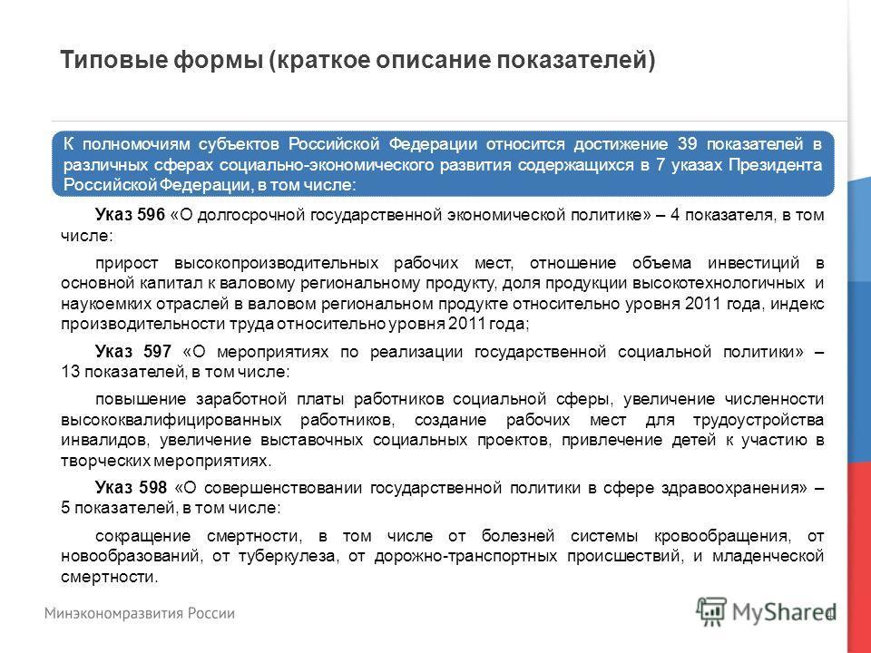 4 Типовые формы (краткое описание показателей) К полномочиям субъектов Российской Федерации относится достижение 39 показателей в различных сферах социально-экономического развития содержащихся в 7 указах Президента Российской Федерации, в том числе: