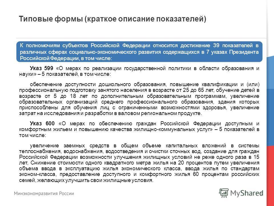 5 Типовые формы (краткое описание показателей) К полномочиям субъектов Российской Федерации относится достижение 39 показателей в различных сферах социально-экономического развития содержащихся в 7 указах Президента Российской Федерации, в том числе: