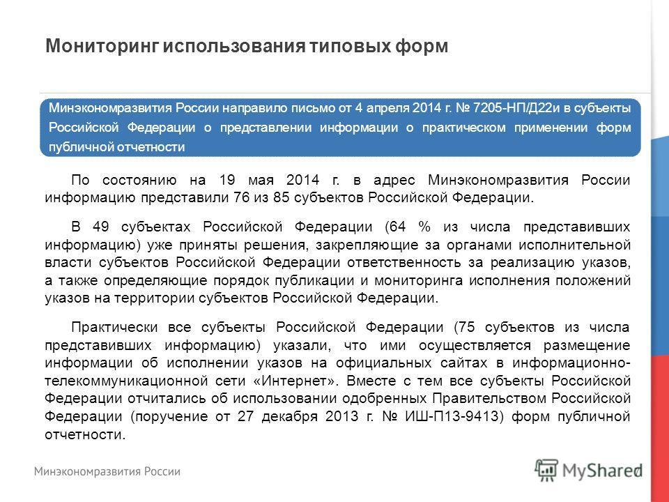 7 Мониторинг использования типовых форм Минэкономразвития России направило письмо от 4 апреля 2014 г. 7205-НП/Д22и в субъекты Российской Федерации о представлении информации о практическом применении форм публичной отчетности По состоянию на 19 мая 2