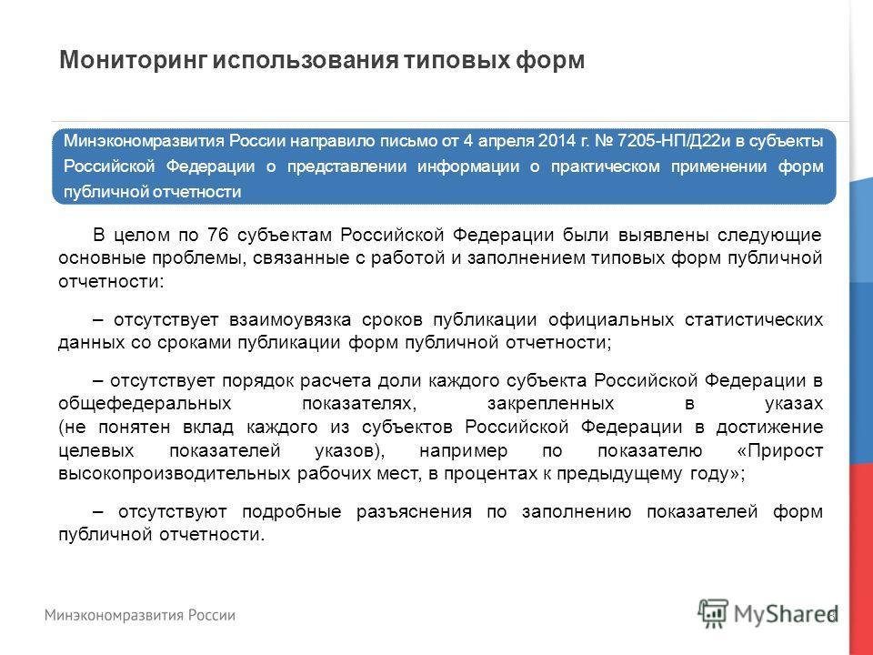 8 Мониторинг использования типовых форм Минэкономразвития России направило письмо от 4 апреля 2014 г. 7205-НП/Д22и в субъекты Российской Федерации о представлении информации о практическом применении форм публичной отчетности В целом по 76 субъектам