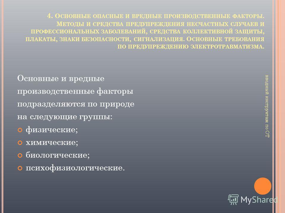 4. О СНОВНЫЕ ОПАСНЫЕ И ВРЕДНЫЕ ПРОИЗВОДСТВЕННЫЕ ФАКТОРЫ. М ЕТОДЫ И СРЕДСТВА ПРЕДУПРЕЖДЕНИЯ НЕСЧАСТНЫХ СЛУЧАЕВ И ПРОФЕССИОНАЛЬНЫХ ЗАБОЛЕВАНИЙ, СРЕДСТВА КОЛЛЕКТИВНОЙ ЗАЩИТЫ, ПЛАКАТЫ, ЗНАКИ БЕЗОПАСНОСТИ, СИГНАЛИЗАЦИЯ. О СНОВНЫЕ ТРЕБОВАНИЯ ПО ПРЕДУПРЕЖДЕ
