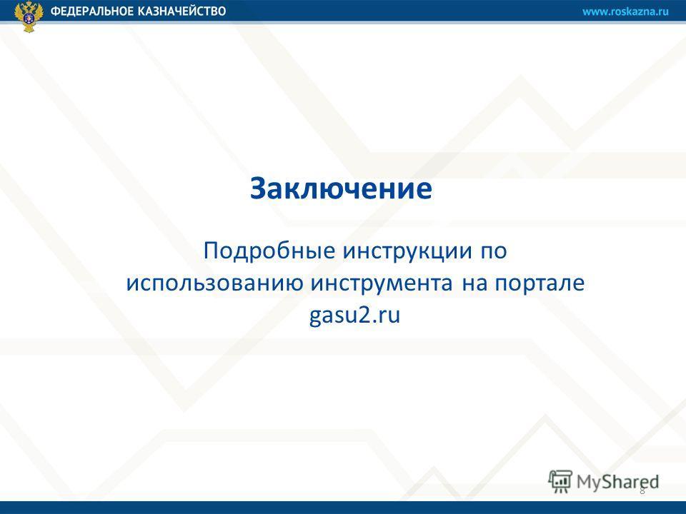 Заключение Подробные инструкции по использованию инструмента на портале gasu2.ru 8