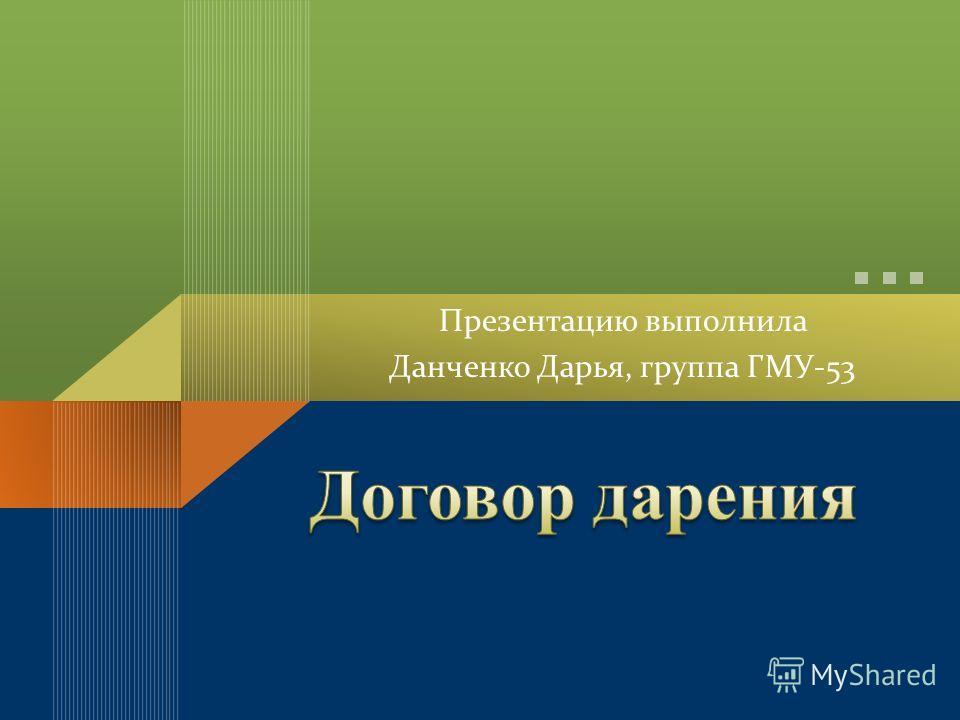 Презентацию выполнила Данченко Дарья, группа ГМУ-53