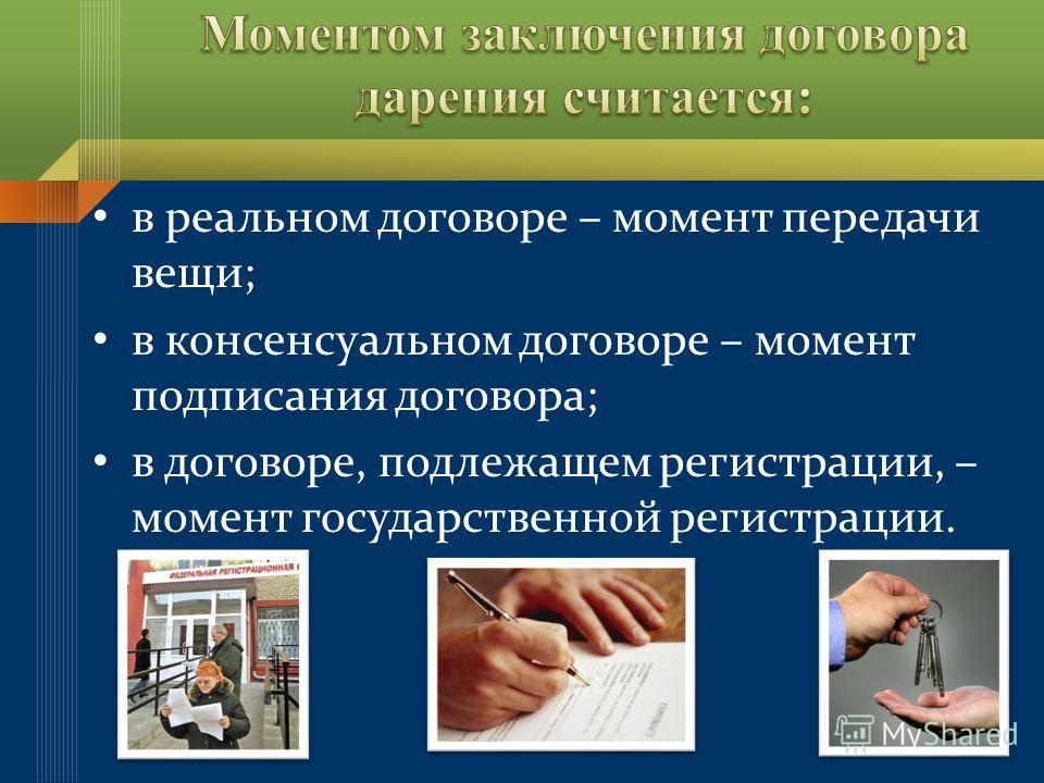 в реальном договоре – момент передачи вещи; в консенсуальном договоре – момент подписания договора; в договоре, подлежащем регистрации, – момент государственной регистрации.
