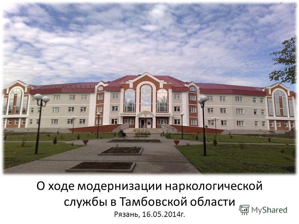 О ходе модернизации наркологической службы в Тамбовской области Рязань, 16.05.2014г.